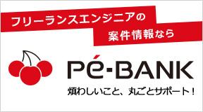 フリーランスの案件・求人はPE-BANK