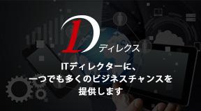 ディレクス ITディレクター専門人材紹介