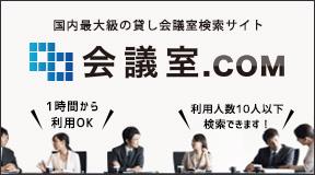 会議室ドットコム - 国内最大級の貸し会議室検索サイト