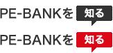 PE-BANKを知る