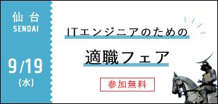 適職フェアin仙台-フリーランス支援・独立相談会-