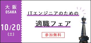 適職フェアin大阪-フリーランス支援・独立相談会-