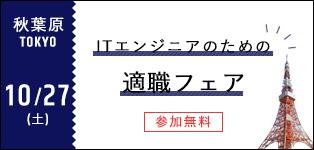 適職フェアin秋葉原-フリーランス支援・独立相談会-