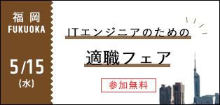 適職フェアin福岡-フリーランス支援・独立相談会-