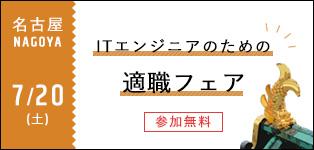 適職フェアin名古屋-フリーランス支援・独立相談会-