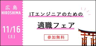 適職フェアin広島-フリーランス支援・独立相談会-