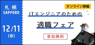 適職フェアin札幌-フリーランス支援・独立相談会-