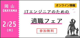 適職フェアin岡山-フリーランス支援・独立相談会-