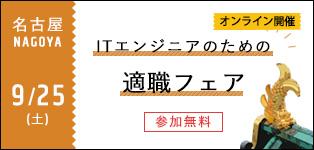 ITエンジニアのための適職フェア in名古屋