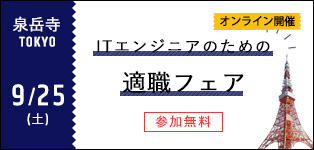 ITエンジニアのための適職フェア in泉岳寺