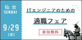 ITエンジニアのための適職フェア in仙台