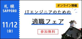 ITエンジニアのための適職フェア in札幌