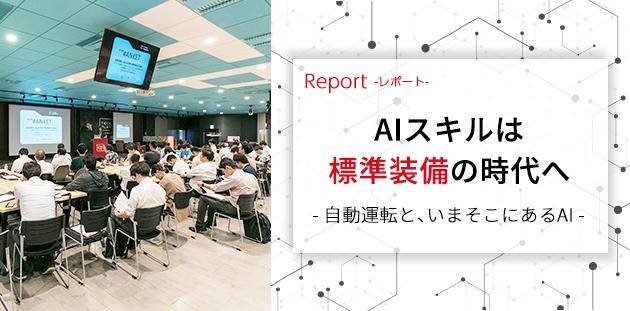 AIスキルは標準装備の時代へ ~自動運転と、いまそこにあるAI~ イベント開催レポート
