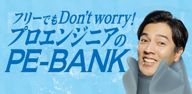 フリーでもDon't worry! プロエンジニアのPE-BANK