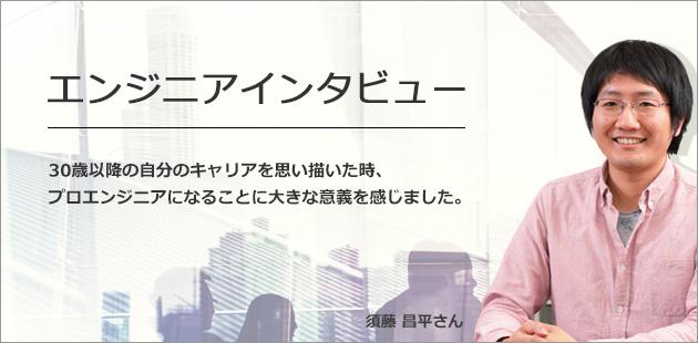 エンジニアインタビュー(Vol10)