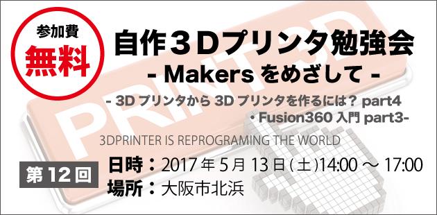 第12回 自作3Dプリンタ勉強会