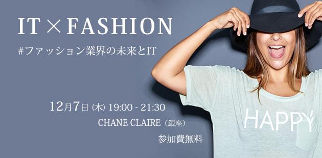 【IT×ファッション】#ファッション業界の未来とIT