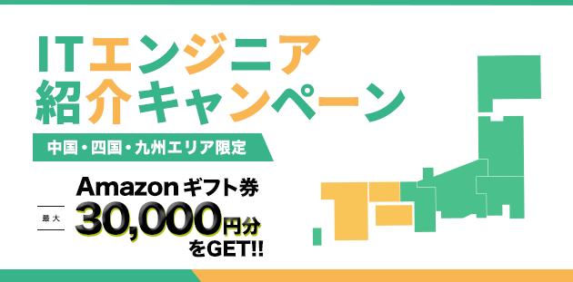 西日本限定!紹介キャンペーン