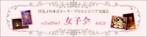 20151124女子会_PE交流会詳細ページバナー
