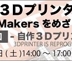 C1_自作3Dプリンタ勉強会_0514_0