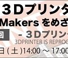 C1_自作3Dプリンタ勉強会_0514new_0