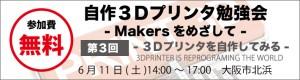 C1_自作3Dプリンタ勉強会_0611