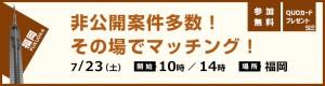 20160723_fair_fukuoka