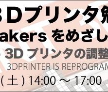 C1_自作3Dプリンタ勉強会_0820_0