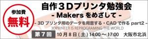 C3_自作3Dプリンタ勉強会_1008