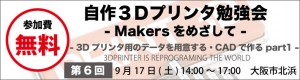 C3_自作3Dプリンタ勉強会_0917