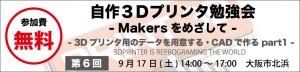 C3_自作3Dプリンタ勉強会790_0917