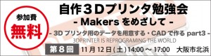 C3_自作3Dプリンタ勉強会_1104