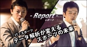 itxsports_report