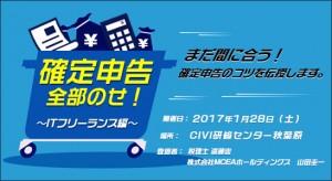 20160128_kakutei_548