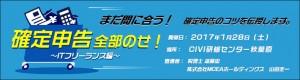 20160128_kakutei_710