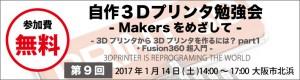 20170114printer_710