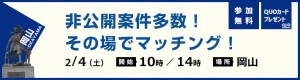 20170204キャリア相談会in岡山