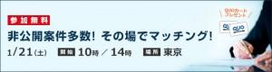 tokyo_fair