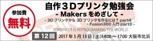 自作3Dプリンタ勉強会12_0513