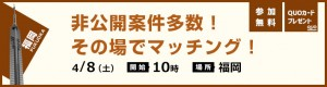 fukuoka_20170408