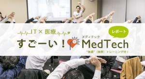 「IT×医療」IT産業医が語る。すごーい!Medtech」セミナーレポート