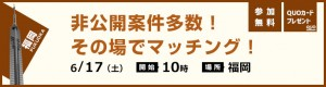 fukuoka_fair_0617