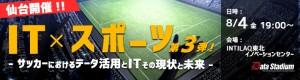 IT×スポーツ第3弾
