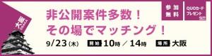 0923(土)キャリア相談会in大阪
