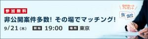 0921(木)適職フェアin東京本社