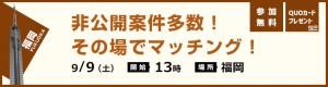 0909(土)ビジネスチャンス相談会in福岡