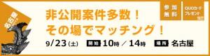 0923(土)キャリア相談会in名古屋