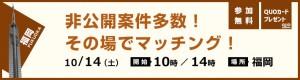 1014(土)キャリア相談会in福岡