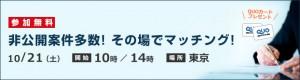 tokyo_20171021