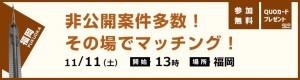 1111_fukuoka